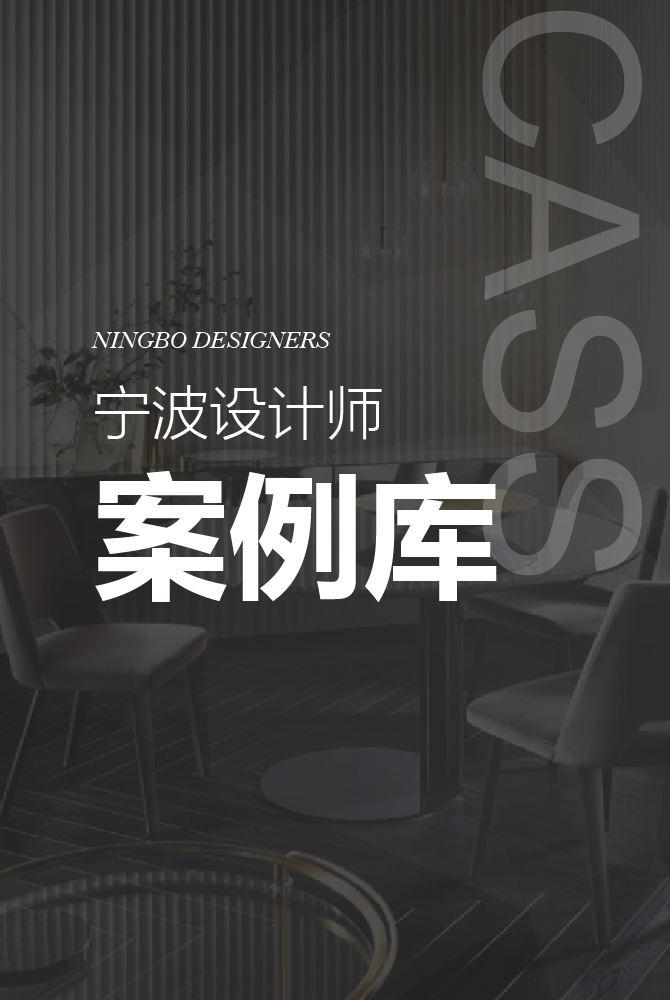 别墅装修设计师宁波案例库