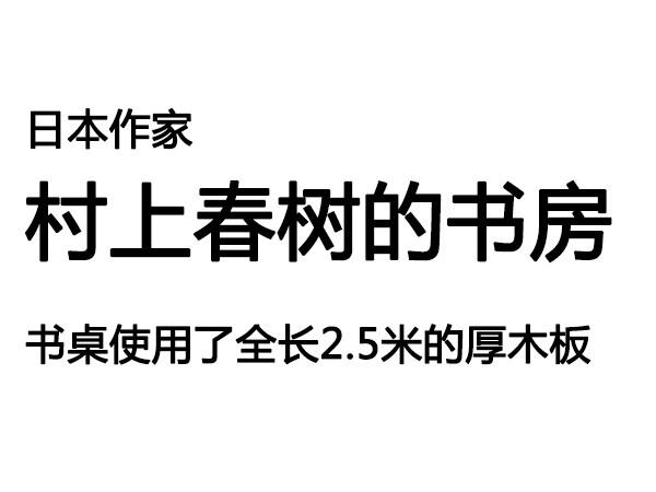 1村上春树3.jpg
