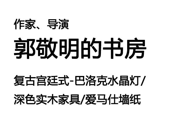 2郭敬明3.jpg